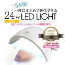 【宅配便】24W UV LEDライト パールホワイト[ 24w 24W LED UV レジン ジェル ジェルネイル ネイル LEDライト UVライト ジェルネイ...