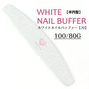 メール便 [半円型](100/80G)ホワイトネイルバッファー