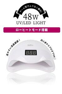 宅配便送料無料 ドーム型 48W UV / LEDライト | ジェ