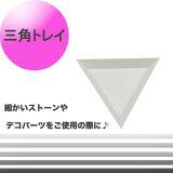 【邮件投递可】三角托盘 【NEW】[【メール便可】 三角トレイ 【NEW】]