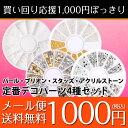 1000円ぽっきり!定番デコパーツ4種セット