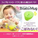【送料込】【定形外郵便発送】 Bitatto Mug ビタットマグ ストローマグ コップ ふた シリコン こぼれない 【T05P20May16】