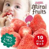 【送料込】ドライなのにもぎたて やみつきサクサク新食感フリーズドライフルーツ!【mirai fruits(ミライフルーツ)未来果実[いちご] 10g×10パック】フリーズドライ ド