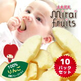 【送料込】ドライなのにもぎたて やみつきサクサク新食感フリーズドライフルーツ!【mirai fruits(ミライフルーツ)未来果実[リンゴ] 12g×10パック】フリーズドライ ド