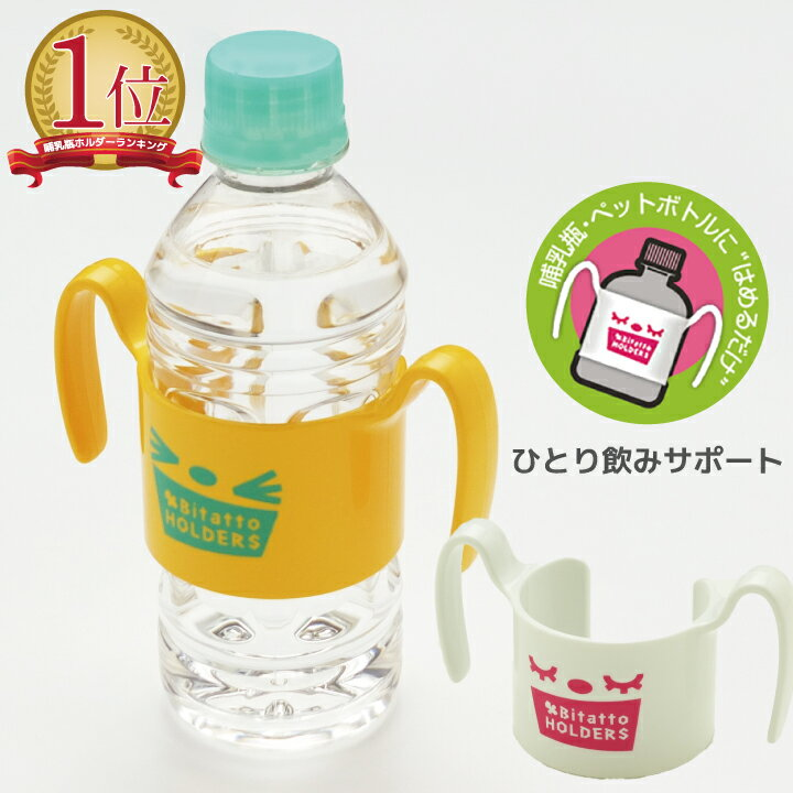 安心のメーカー直販BitattoHOLDERSビタットホルダーズ哺乳瓶哺乳びんペットボトルドリンクホ