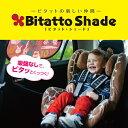 【安心のメーカー直販】【ネコポス対応】 Bitatto Shade(ビタットシェード) サンシェード 車 日よけ かわいい カーシェード 知育