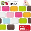 【メーカー直販】【送料無料】【まとめ買い】Bitattoビタット 選べる10枚セット レギュラーサイズ ウェットシートのふ…