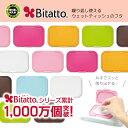 【メーカー直販】【送料無料】Bitattoビタット レギュラ...