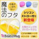 【安心のメーカー直販】Bitatto Mug ビタットマグ ストローマグ カップ コップ ふた