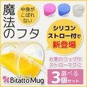 【安心のメーカーオフィシャルショップ】Bitatto Mug(ビタットマグ) 3個シェアセット【ストローマグ】 【コップ】 【ふた】 【こぼれない】 【シリコン】
