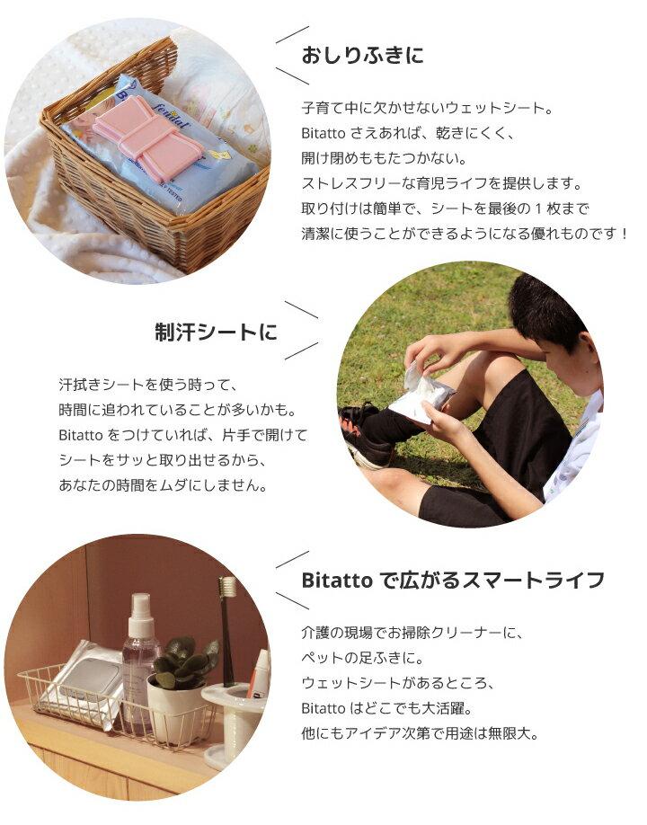 【安心のメーカー直販】【当店限定】Bitatt...の紹介画像3
