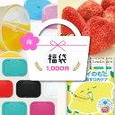 【全品ポイント20倍!16日まで】1,000円福袋 ビタット...