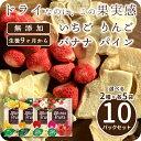 【安心のメーカー直販】【送料無料】mirai fruits ミライフルーツ いちご りんご バナナ パイナップル 2種類選べる5+5パックセット 未..
