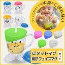 【送料別】Bitatto Mug ビタットマグ+帽子フェイスマグカップ セット ストローマグ コップ ふた シリコン こぼれない