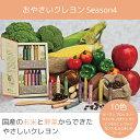 おやさいクレヨン vegetabo Season4 【お野菜クレヨン】 【ベジタボー】 【10P03Dec16】