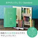 おやさいクレヨン vegetabo Standard 【お野菜クレヨン】 【ベジタボー】 【10P03Dec16】