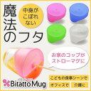 【安心のメーカー直販】Bitatto Mug(ビタットマグ)【ストローマグ】 【コップ】 【ふた】 【こぼれない】 【シリコン】