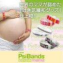 【安心のメーカーオフィシャルショップ】PsiBands mama (サイバンド・ママ) サイバンドマ