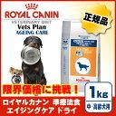 老齢性変化に配慮したい中・高齢の犬のためのロイヤルカナン準療法食 ロイヤルカナン ベテナリーダイエット 【ROYAL CANIN】