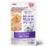 ミャウミャウ(MiawMiaw) クリーミー ほたて風味 40g