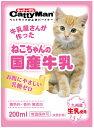 ドギーマンハヤシ ねこちゃんの国産牛乳 200ml 猫用