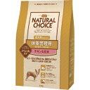 【正規品】ニュートロ ナチュラルチョイス体重管理用 超小型犬〜小型犬用 成犬用 チキン&玄米 1kg