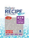 【特価!!送料無料!】【正規品】ホリスティックレセピー バリュー 成犬 15kg チキン&ライス