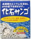 【在庫処分】ソネケミファ 化石サンゴ ろ過材 ネット入 500g
