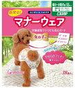 【正規品】ユニチャーム マナーウェア 女の子用 超小〜小型犬用 SSサイズ 38枚