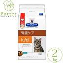 ヒルズ 猫用 k/d ツナ 2kg ドライフード 療法食