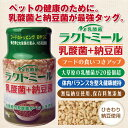 NS乳酸菌×ドライ納豆 ラクトミール80g キャットフード ドッグフード ペットフード 乳酸菌 ドライ納豆 犬用 猫用 便利なワンタッチキャップ付。