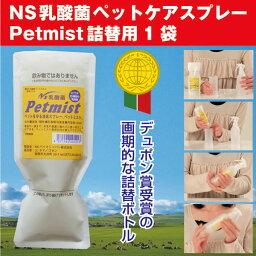 NS乳酸菌 ペットミスト 健康ケア 消臭に。ペットと飼い主の絆を深めるモンゴル大草原の恵み。