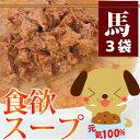 ビッグウッド スパシチュー/馬肉の角切り<190g×3袋> 犬用 トッピング スープ レトルト 食欲