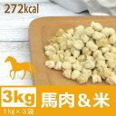 銀座ダックスダックス DD 全犬種対応ホームメイドドッグフード 馬肉フード(馬肉/米) 3kg(1kg入り×3)