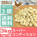 銀座ダックスダックス スーパーコンディション 3kg(1kg入り×3)DD 全犬種対応ホームメイドドッグフード スーパーコンディション 3kg(1kg入り×3)...