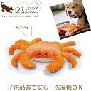 P.L.A.Y. TOY ★かに★  かわいい犬用おもちゃ Under the Sea(アンダー・ザ・シー) キングクラブ