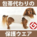 【10%OFFクーポンプレゼント】WHCY Tピース袖なしタイプ(1号〜2号)  去勢手術・避妊手術後・アレルギーのカイカイ・換毛期の犬猫の部屋着に ソフトな術後服