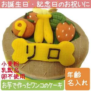 フルーツバスケットケーキ