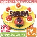 【送料無料 送料込】Lovina(ロビナ) たっぷりいちごのまんまるケーキ【楽ギフ_名入れ】【犬 ケーキ 誕生日】