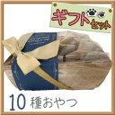 Lovina(ロビナ) 犬用おやつギフト10種【楽ギフ_包装】
