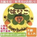【送料無料 送料込】Lovina(ロビナ) 四葉のクローバー+名前ケーキ【楽ギフ_名入れ】【犬用ケーキ 誕生日】