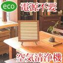 【送料無料】エアラクア 格子タイプ 酸化チタン・光触媒型空気清浄機 電源不要でエコ  ペットのアンモニア臭・ホルムアルデヒドに