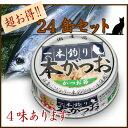 【猫缶・国産】 一本釣り 本がつお 1箱(24缶入り)