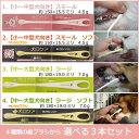 犬口ケア歯ブラシ 4種類から選べる よりどり3本セット 組み合わせ自由