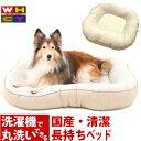 犬 ベッド 丸ごと洗える RベッドB【Mサイズ:約52×60cm】洗濯機で丸洗い可能なのに長持ち 床に水漏れしない底面強撥水素材 オーガニックコットン使用 ウォームハートカンパニーが作る国産ベッド 小型犬 中型犬 日本製 WHCY 生成り スクエア 四角形ドッグベッド
