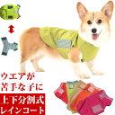 犬 レインコート 中型犬 着せやすい犬用レインコート イージ...