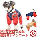 犬 レインコート 小型犬 【1号・2号サイズ】JコートB グ...