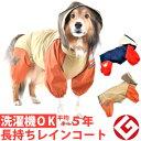 犬 レインコート 中型犬 【5号・6号サイズ】JコートB グ...