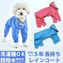犬 レインコート 小型犬 【2号サイズ】JコートW 耐水圧2...