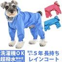 犬 レインコート 中型犬 【4号サイズ】JコートW 耐水圧2...